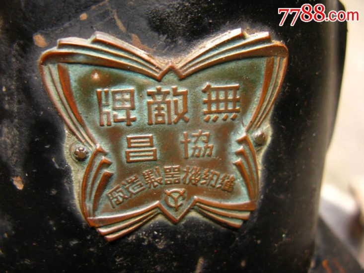 Old Butterfly Logo – Since '1919' – http://www.butterflyemb.com/our-history/