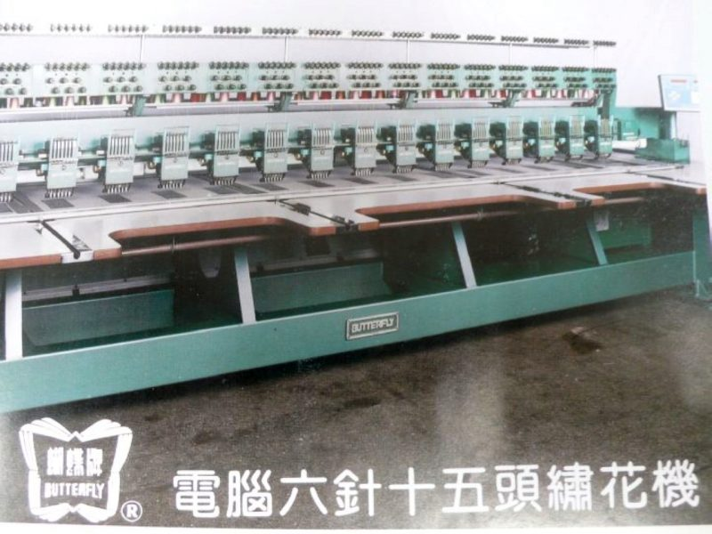 Butterfly Embroidery Equipment Multihead Circa 1990 - Since '1919' - http://www.butterflyemb.com/our-history/